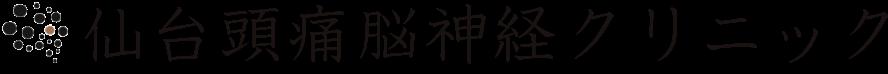 医療法人社団仙台頭痛脳神経クリニック