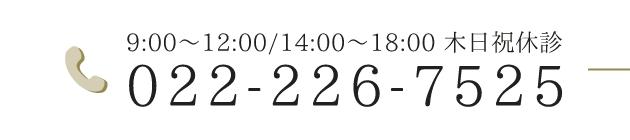 022-226-7525